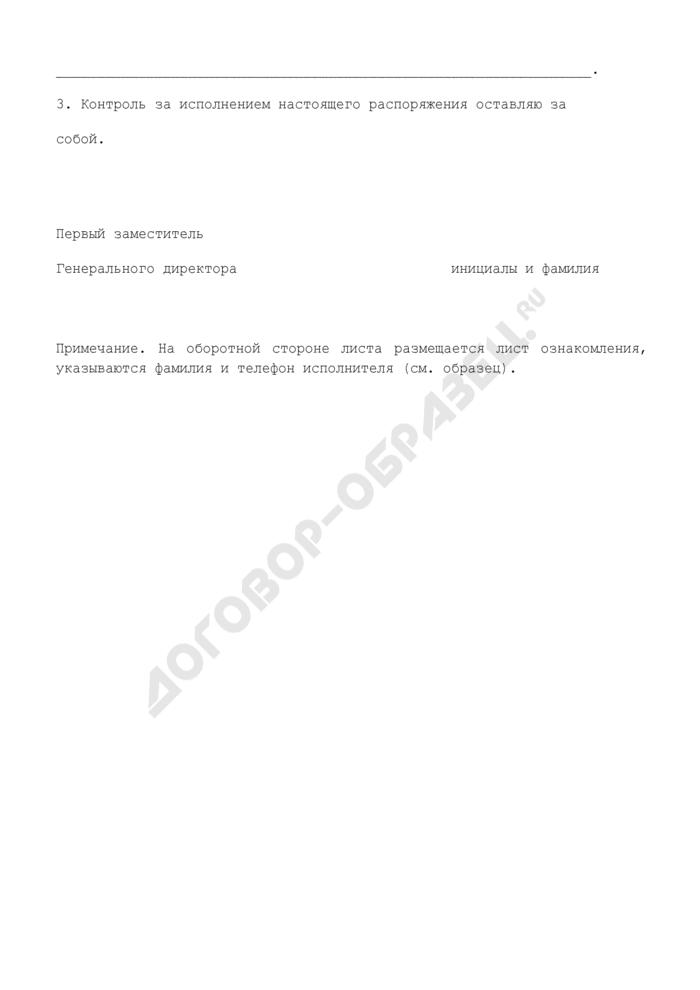 Распоряжение первого заместителя генерального директора. Страница 2