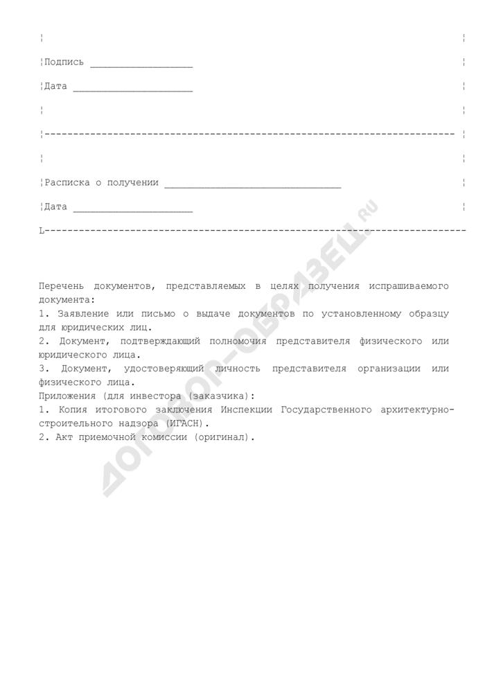 """Распоряжение префекта """"О вводе в эксплуатацию законченного строительством объекта. Страница 2"""