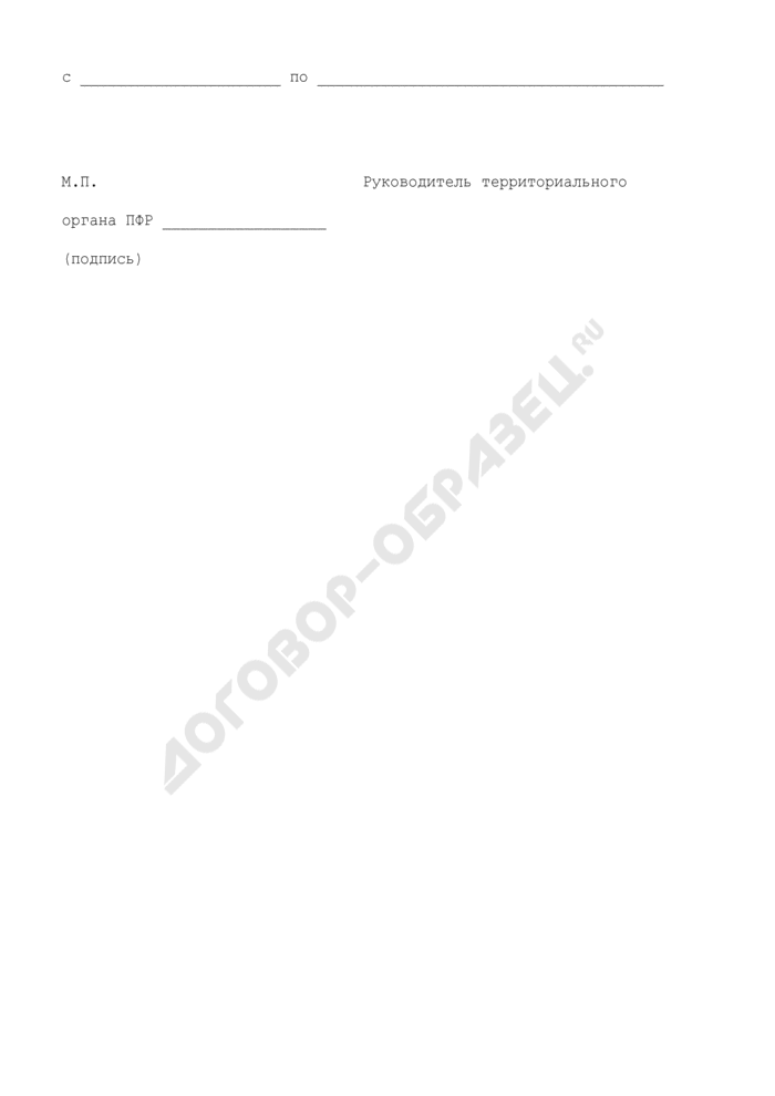 Распоряжение территориального органа Пенсионного фонда Российской Федерации о перерасчете размера ежемесячной денежной выплаты отдельным категориям граждан. Страница 2