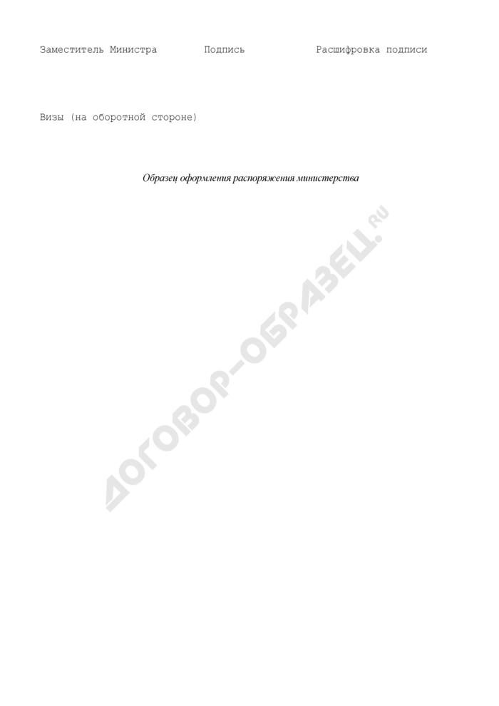 Образец оформления распоряжения министерства. Страница 2