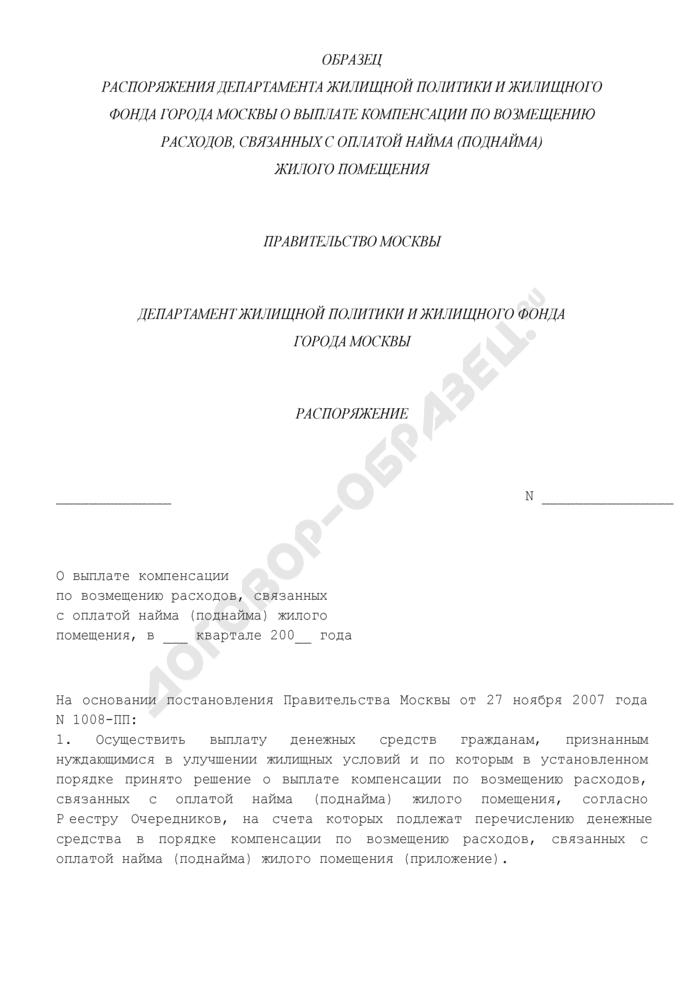 Образец распоряжения Департамента жилищной политики и жилищного фонда города Москвы о выплате компенсации по возмещению расходов, связанных с оплатой найма (поднайма) жилого помещения. Страница 1