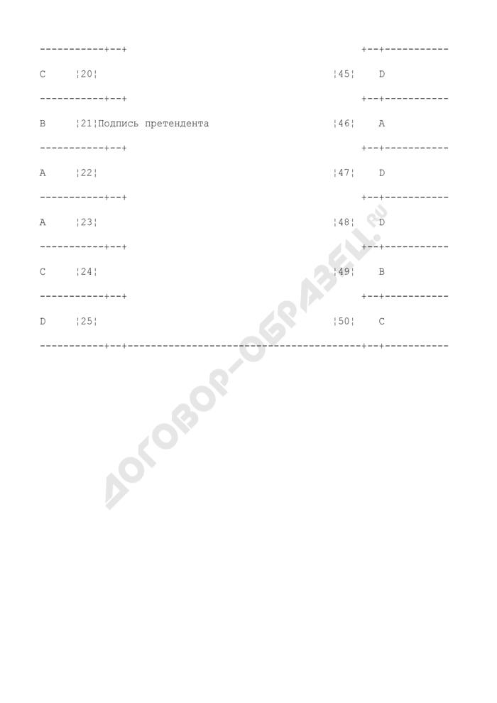 Индивидуальный контрольный лист тестирования. Форма N 3. Страница 3