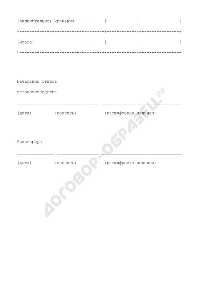 Итоговая запись о категориях и количестве дел по номенклатуре, заведенных в арбитражном суде Российской Федерации (первой, апелляционной и кассационной инстанциях). Страница 2