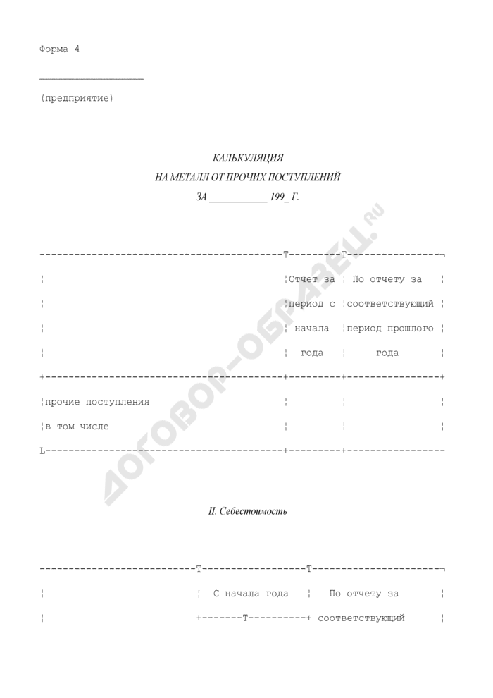 Калькуляция на металл от прочих поступлений. Форма N 4. Страница 1