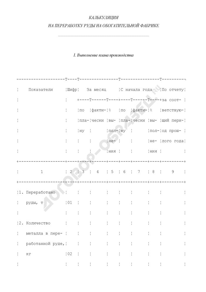 Калькуляция на переработку руд драгметаллов и алмазов на обогатительной фабрике. Страница 1