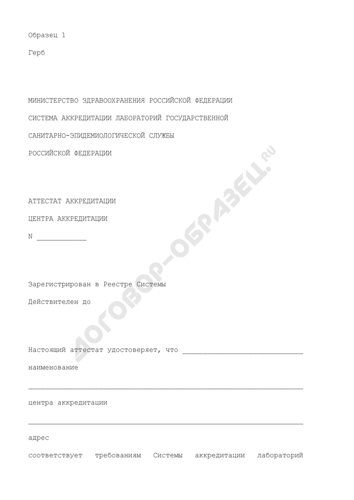 Аттестат аккредитации центра аккредитации (испытательного лабораторного центра) Госсанэпиднадзора (образец 1). Страница 1