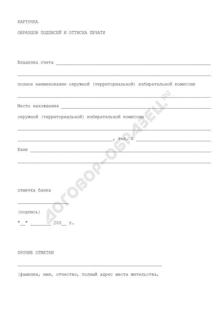 Карточка образцов подписей и оттиска печати владельца счета окружной (территориальной) избирательной комиссии города Москвы. Страница 1