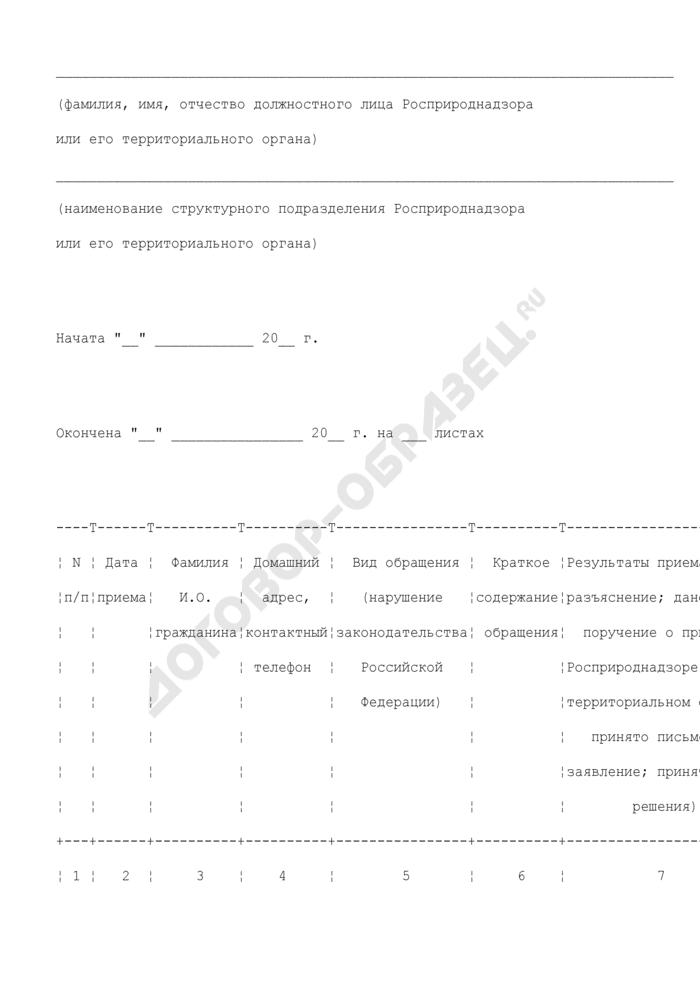 Карточка регистрации личного приема граждан в Росприроднадзоре и его территориальных органах. Страница 1