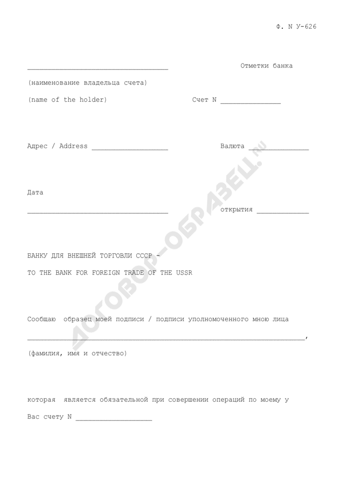 Карточка с образцом подписи владельца счета. Форма N У-626 (рус./англ.). Страница 1