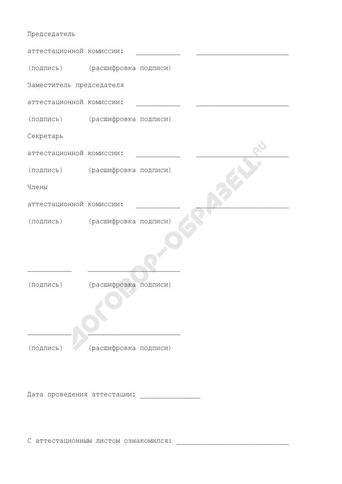 Аттестационный лист государственного служащего. Страница 3