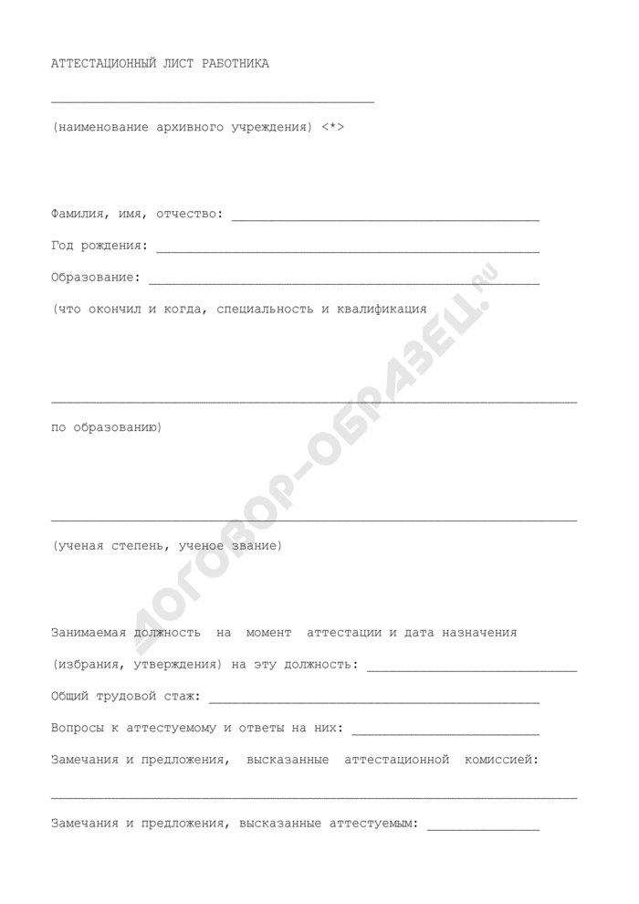 Аттестационный лист работника. Страница 1