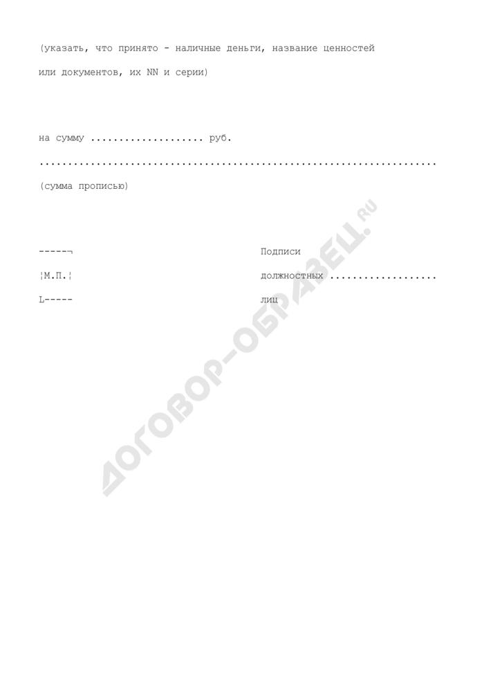 Квитанция для приема денежной наличности от физических лиц в учреждениях Сбербанка. Форма N 31. Страница 2