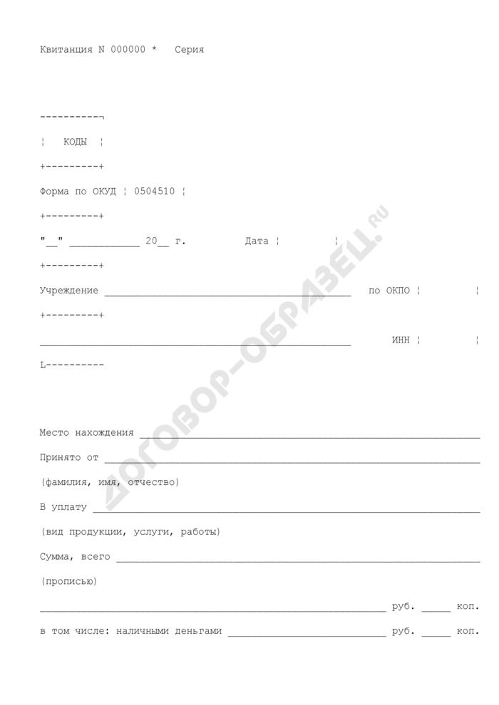 Квитанция учреждения бюджетного учета. Страница 1