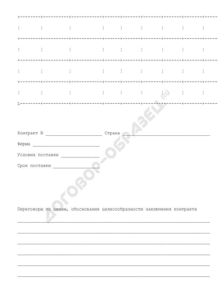 Конкурентный лист (сравнительная таблица предложений иностранных фирм по коммерческим и техническим условиям). Страница 2