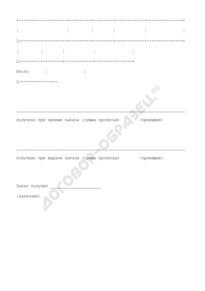 Копия квитанции. Форма N БО-2. Страница 3