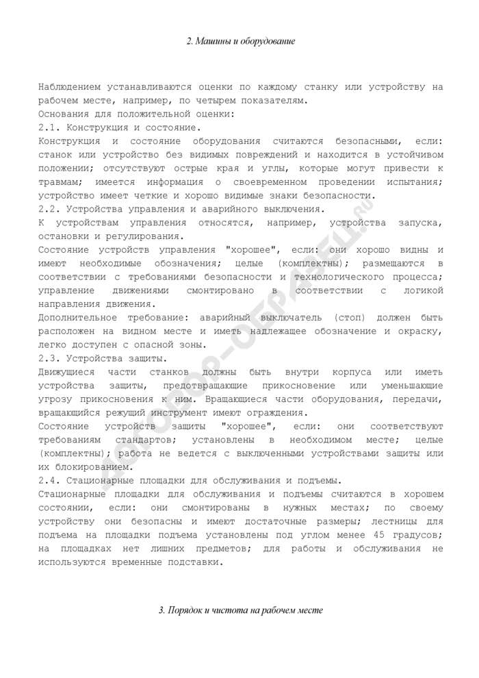 Критерии оценки состояния условий и охраны труда на рабочих местах. Страница 2
