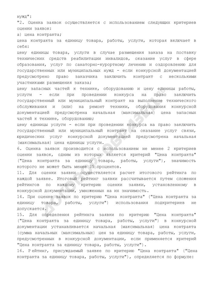 Критерии оценки заявок на участие в конкурсе (лоте) на право заключения государственного контракта на поставки товаров, выполнение работ, оказание услуг для государственных нужд города Москвы, их содержание и значимость. Страница 2