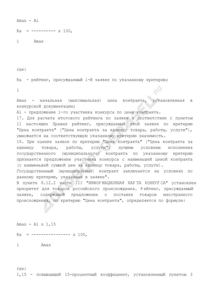 Критерии оценки заявок на участие в конкурсе (лоте) на право заключения государственного контракта на поставки товаров, выполнение работ, оказание услуг для государственных нужд города Москвы, их содержание и значимость. Страница 3