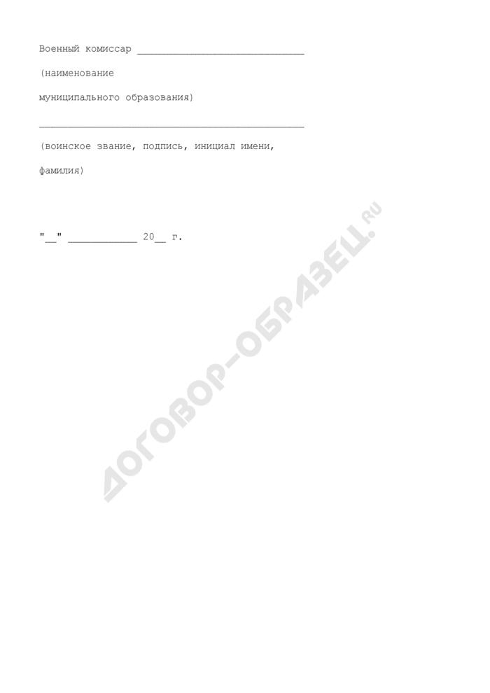 Лист изучения призывника. Страница 2