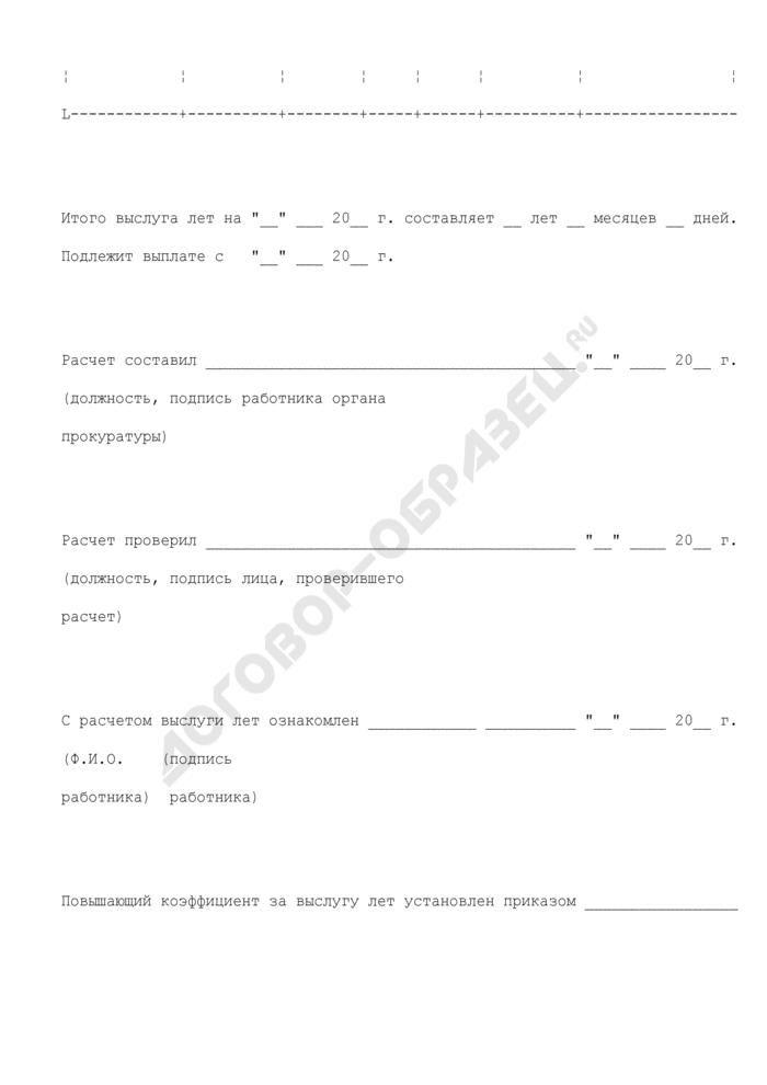 Лист расчета выслуги лет для выплаты повышающего коэффициента работнику, осуществляющему профессиональную деятельность по профессии рабочего. Страница 2
