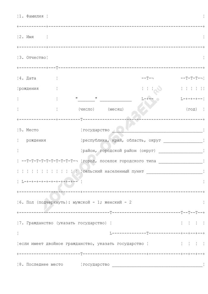 Листок статистического учета выбытия (к документам о снятии с регистрационного учета по последнему месту жительства для лиц, выезжающих за пределы Российской Федерации или вышедших из гражданства Российской Федерации). Форма N 12В. Страница 2
