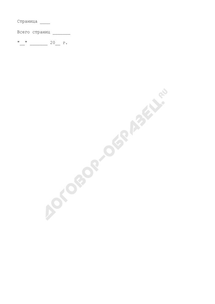Лицевой счет главного распорядителя (распорядителя) бюджетных средств структурного подразделения Министерства финансов Московской области. Страница 3