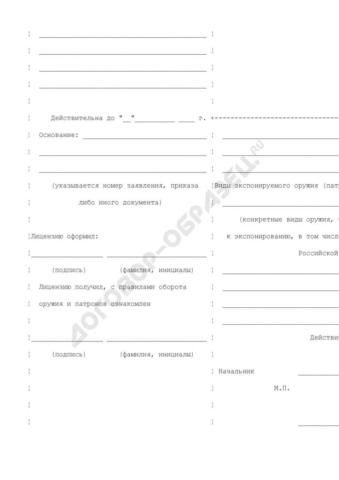 Лицензия на экспонирование оружия (патронов) (для граждан Российской Федерации). Страница 2