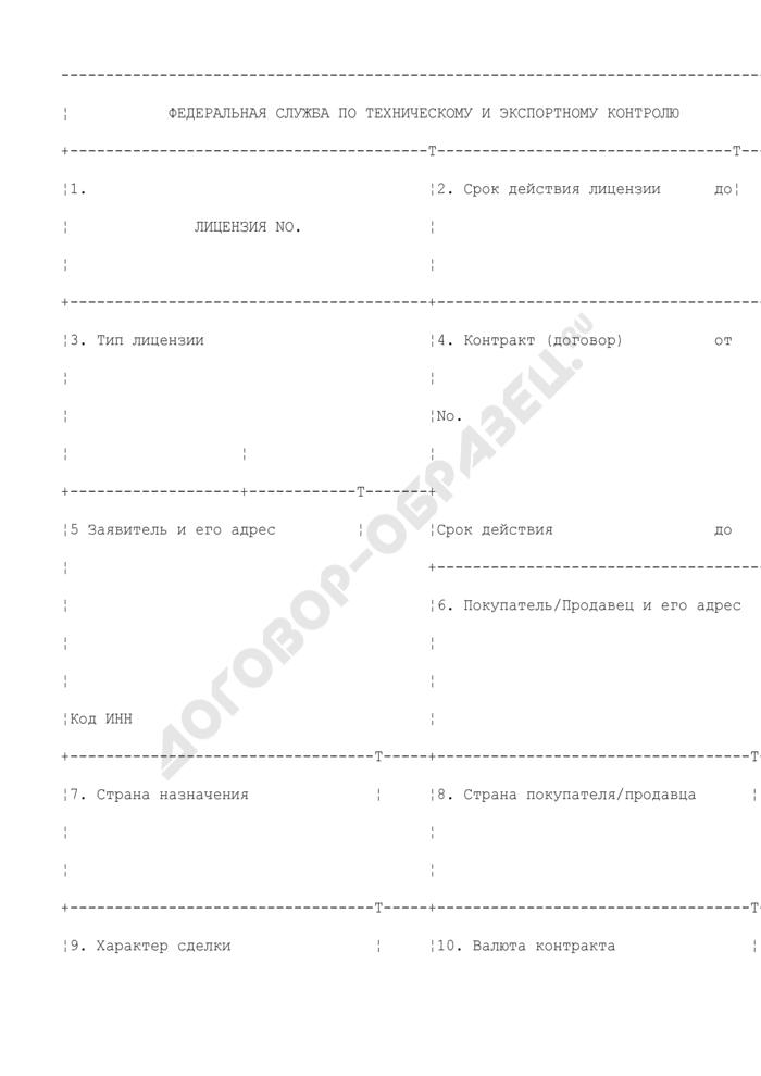 Лицензия, применяемая Федеральной службой по техническому и экспортному контролю. Страница 1