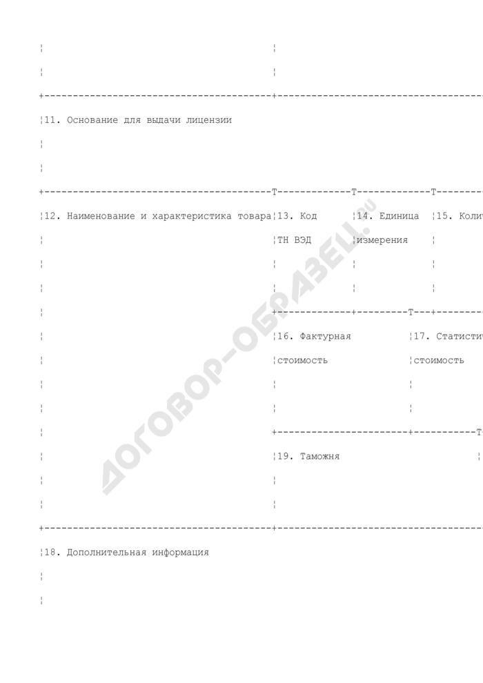 Лицензия, применяемая Федеральной службой по техническому и экспортному контролю. Страница 2