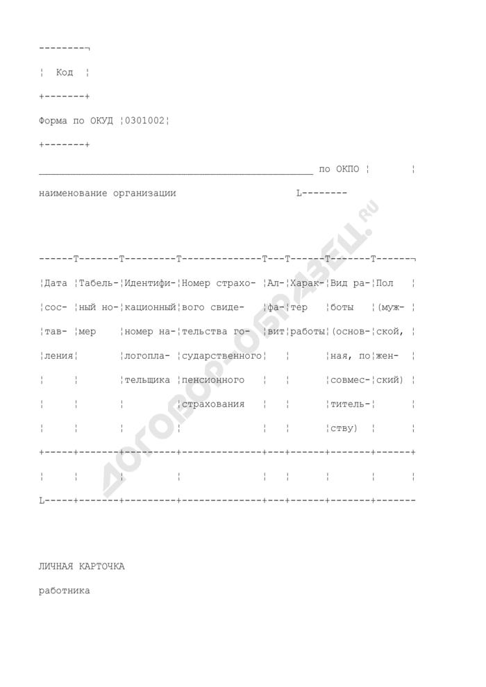 Личная карточка работника. Унифицированная форма N Т-2. Страница 1