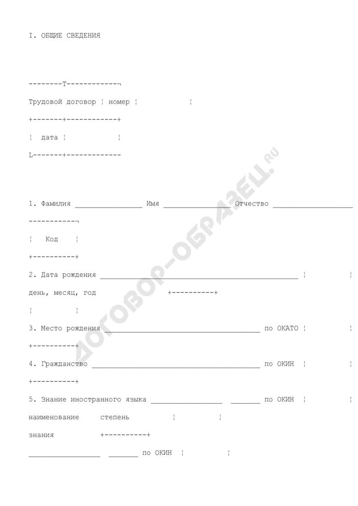 Личная карточка работника. Унифицированная форма N Т-2. Страница 2