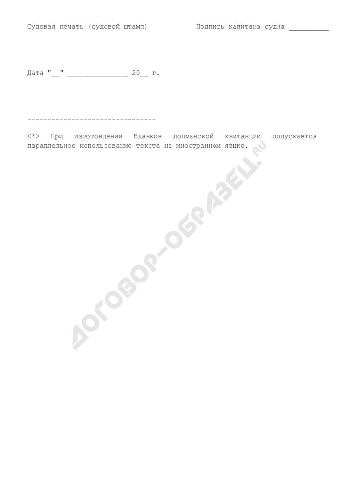 Лоцманская квитанция, подтверждающая право лоцмана на лоцманскую проводку судна (образец). Страница 2