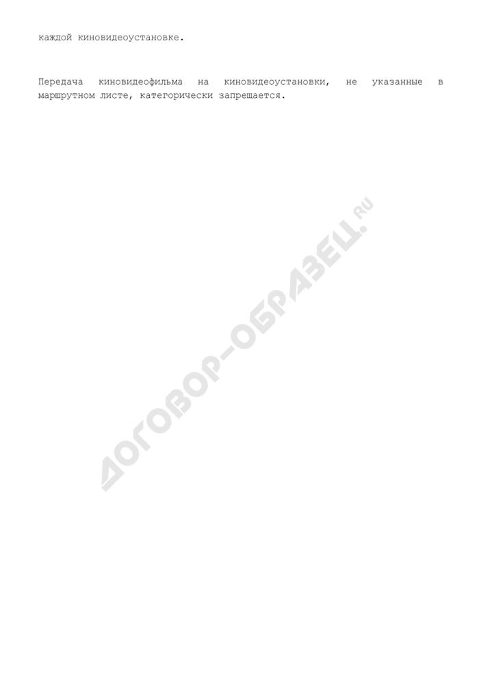 Маршрутный лист на киновидеофильм. Страница 2