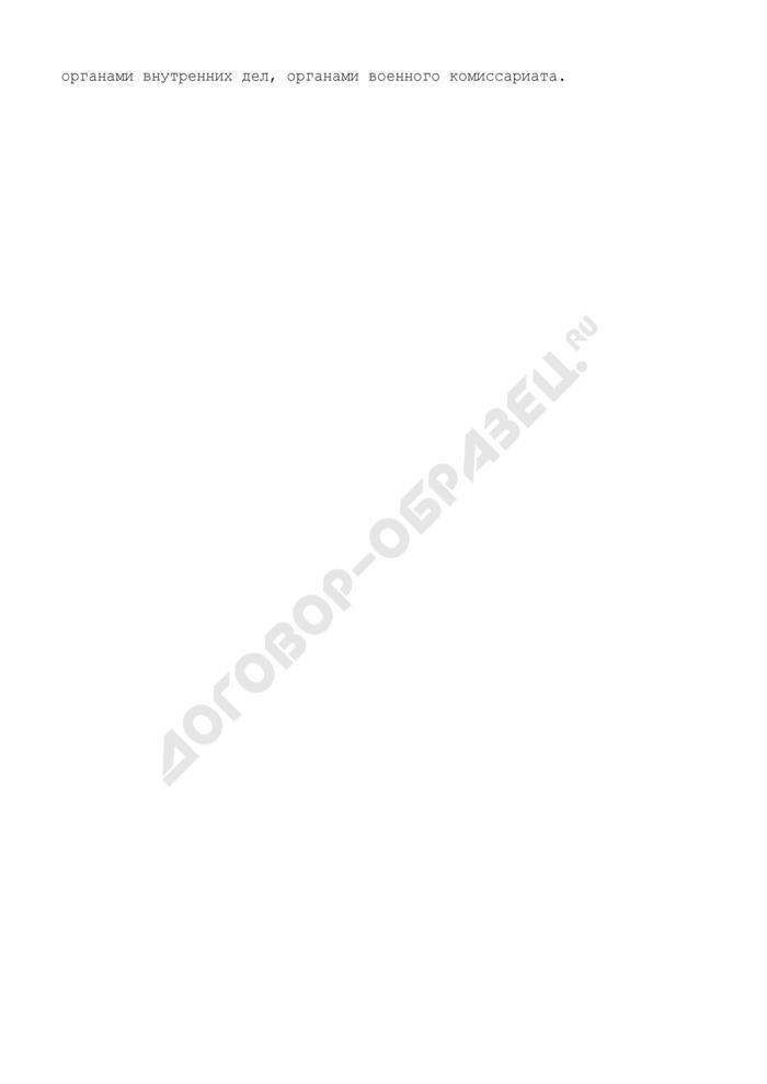 Маршрутный лист поискового отряда Московской области. Страница 3