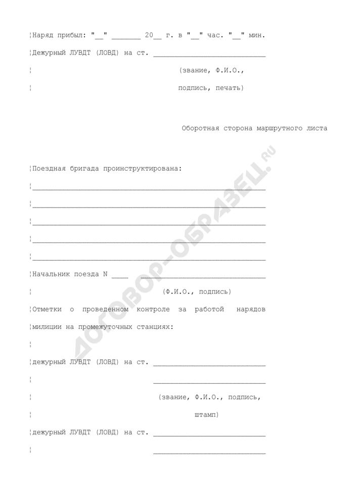 Маршрутный лист наряда милиции органов внутренних дел на транспорте для работы по обеспечению правопорядка в поездах дальнего следования и пригородного сообщения. Страница 3