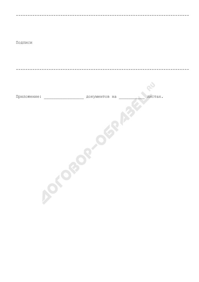 Мемориальный ордер. Страница 2