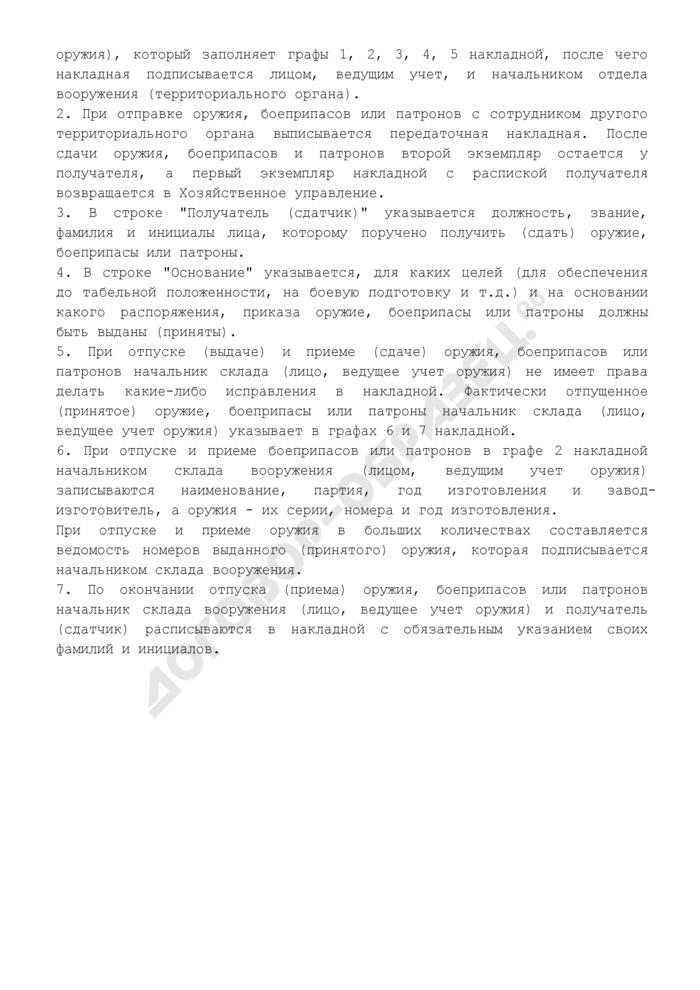 Накладная на выдачу (прием) со склада вооружения оружия. Форма N 26. Страница 3