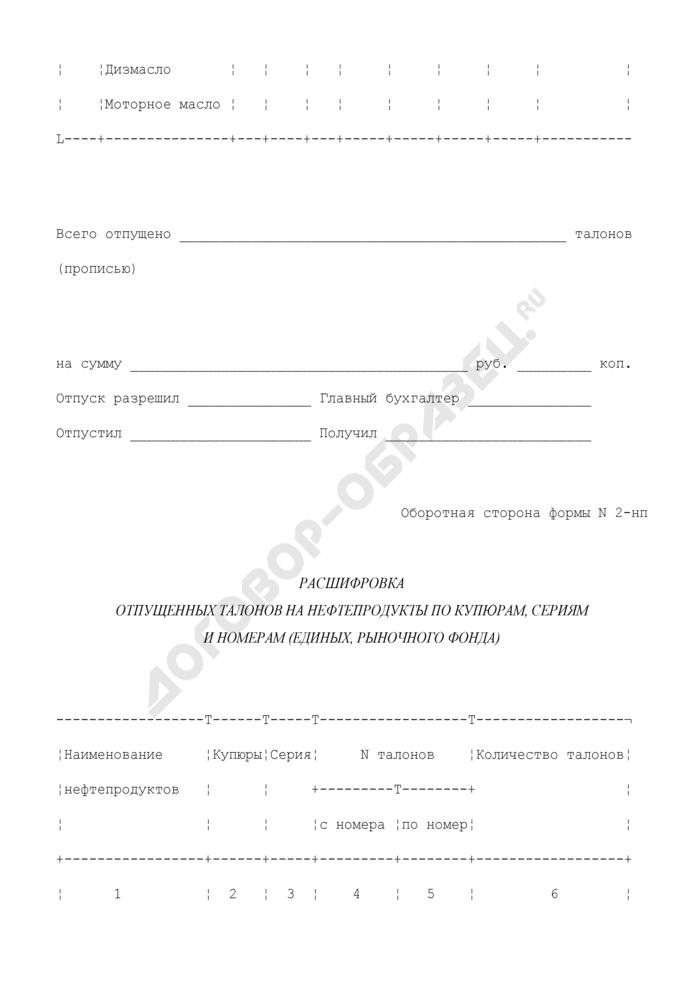 Накладная на отпуск талонов на нефтепродукты (единых, рыночного фонда). Форма N 2-НП. Страница 3