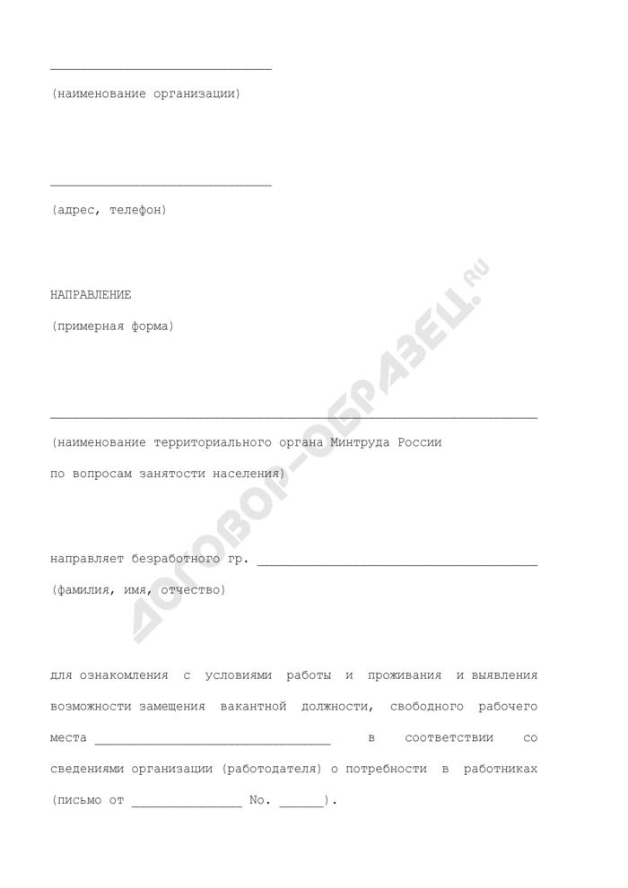 Направление безработного гражданина в организацию для ознакомления с условиями работы и проживания и выявления возможности замещения вакантной должности. Страница 1