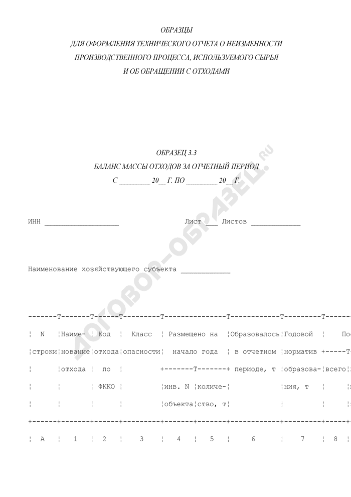 Баланс массы отходов за отчетный период (образец). Страница 1