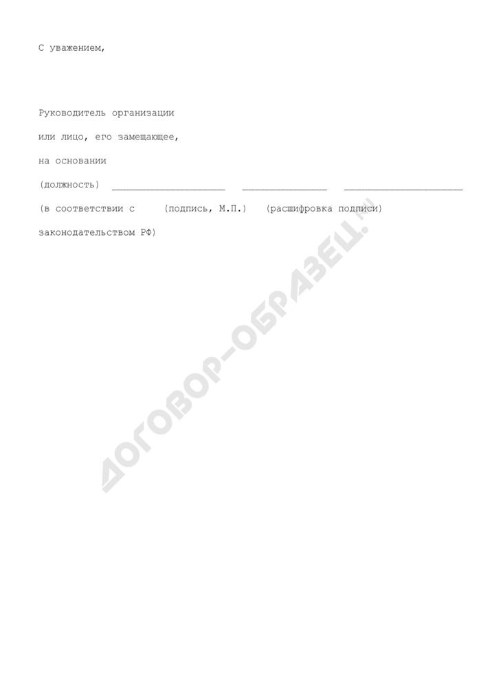 Направление на процедуру вскрытия заявок на участие в конкурсе на право заключить государственный контракт на выполнение научно-исследовательской и опытно-конструкторской работы. Форма N 5. Страница 2