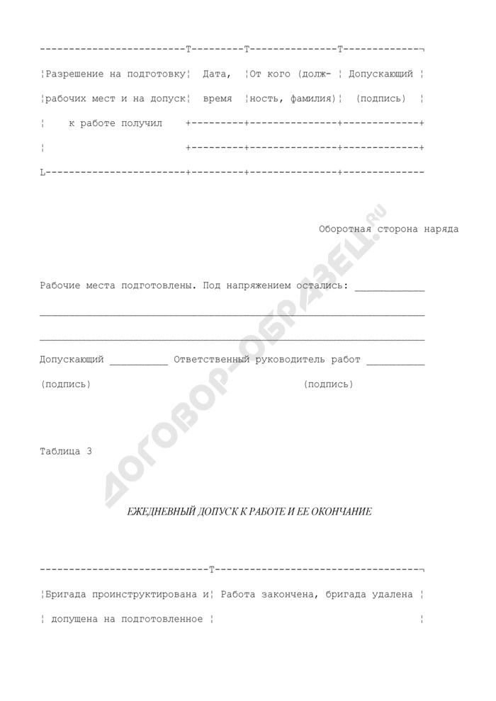 Наряд-допуск для работы в электроустановках на радиопредприятиях. Страница 3