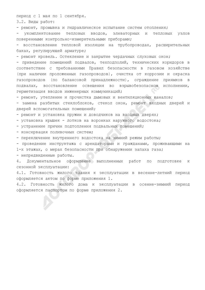 Нормативы Москвы по эксплуатации жилищного фонда. Подготовка к сезонной эксплуатации жилых зданий. Форма N ЖНМ-96-01/4. Страница 2