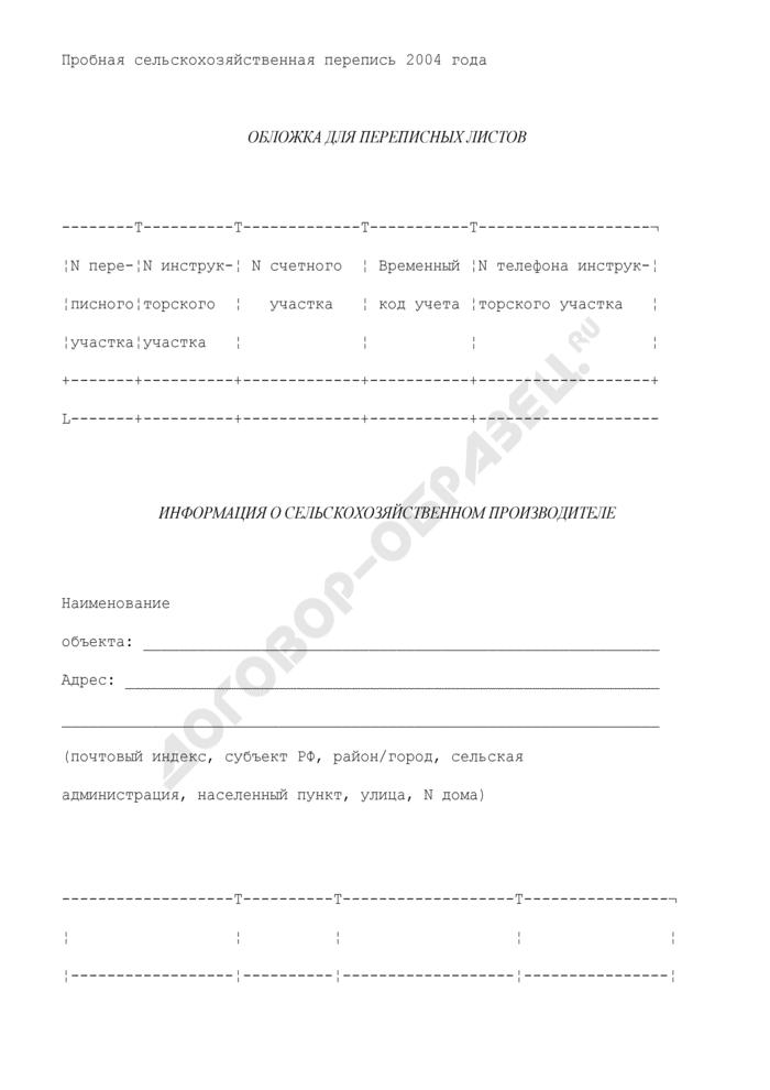 Обложка для переписных листов. Форма N 6. Страница 1