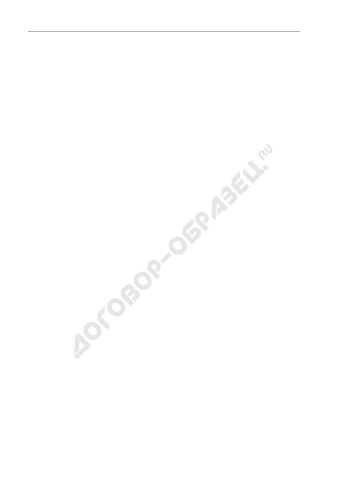 Обложка для переписных листов. Форма N 6. Страница 3