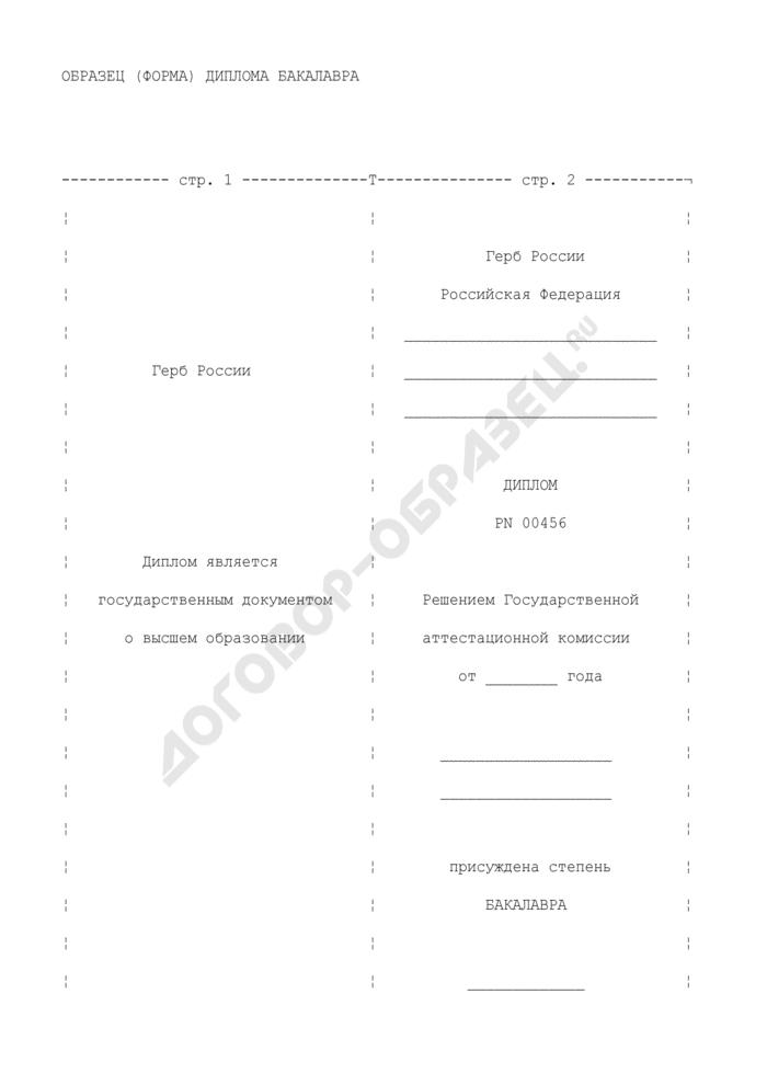 Образец (форма) диплома бакалавра. Страница 1