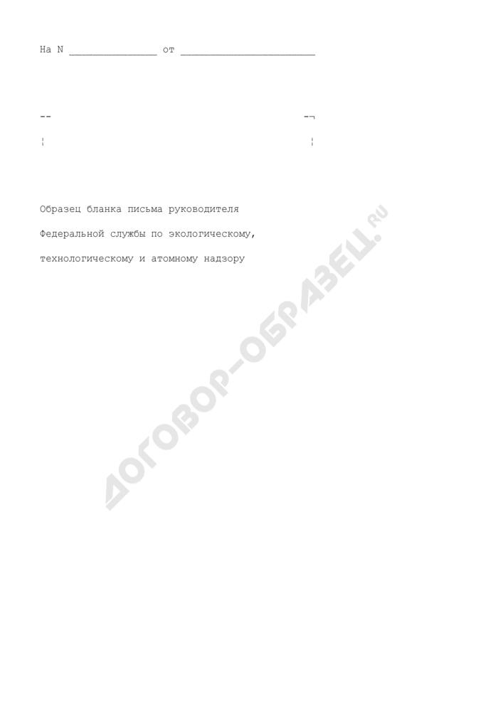 Образец бланка письма руководителя Федеральной службы по экологическому, технологическому и атомному надзору. Страница 2