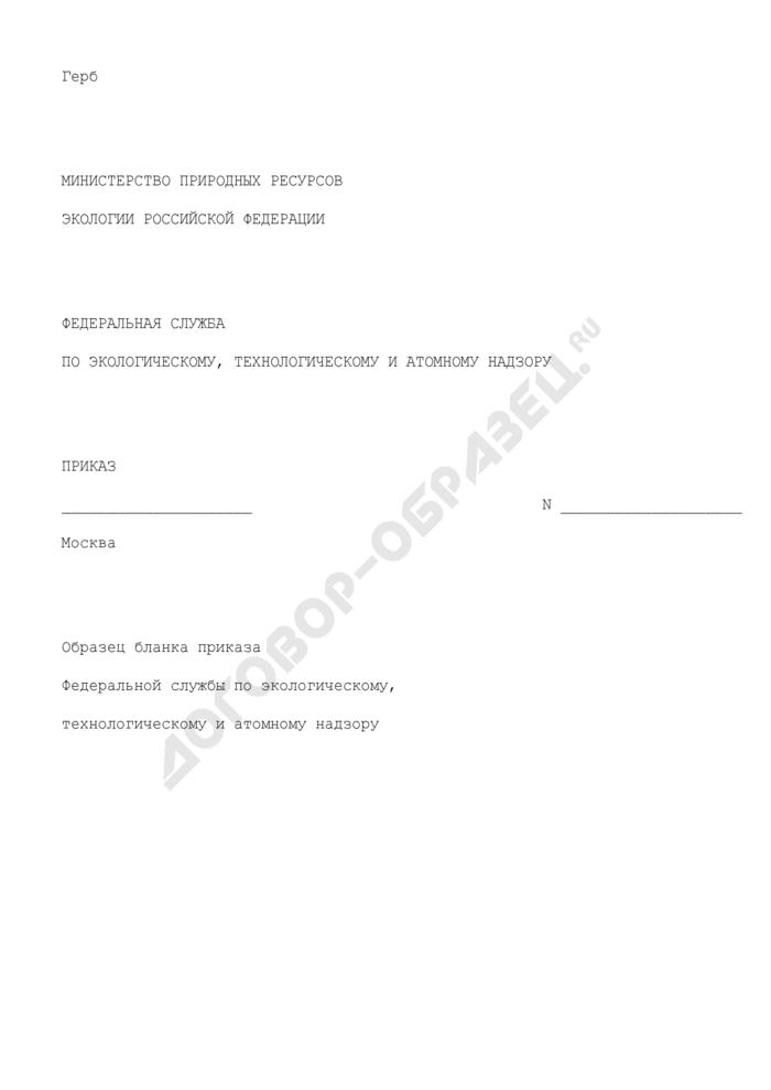 Образец бланка приказа Федеральной службы по экологическому, технологическому и атомному надзору. Страница 1