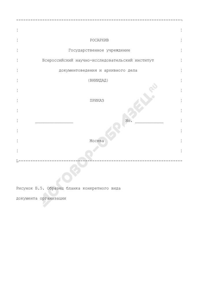 Образец бланка конкретного вида документа организации. Страница 1