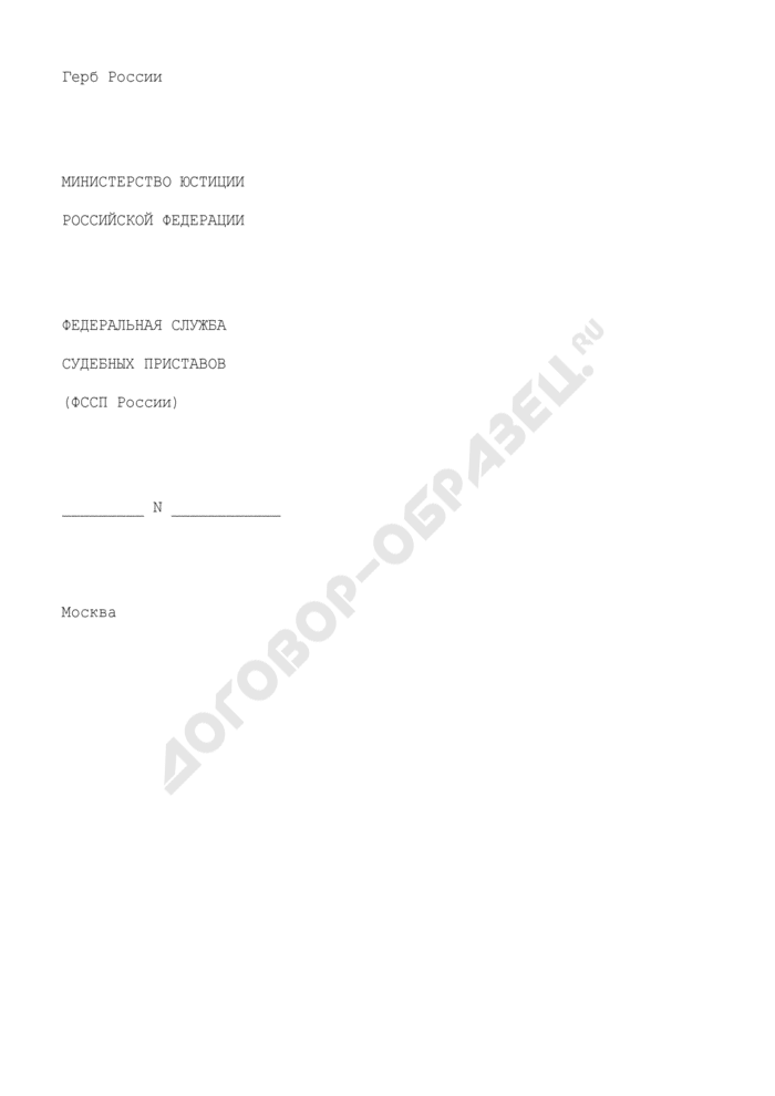 Образец бланка Федеральной службы судебных приставов. Страница 1